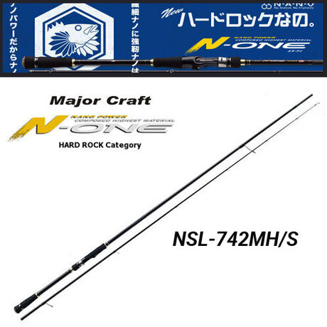 Major Craft N-One Hard Rock NSL-742MH/S
