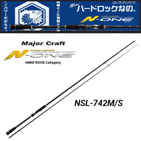 Major Craft N-ONEHARDROCK NSL-742M/S