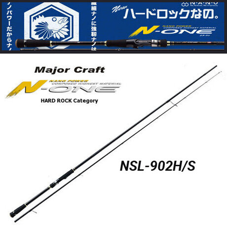 Major Craft N-One NSL-902H/S