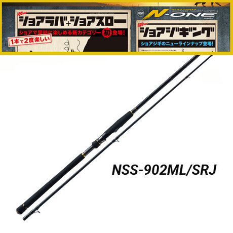Major Craft N-One NSS-902ML/SRJ