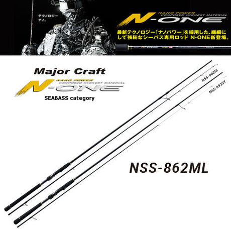 Major Craft N-ONE SEABASS NSS-862ML