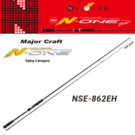 Major Craft N-ONE EGING NSE-862EH