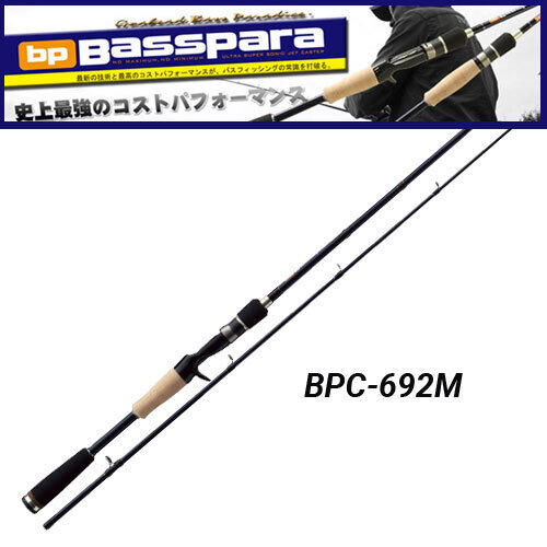 Major Craft Basspara BPC-692M
